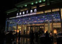 Brigh Radiance Hotel Yantai