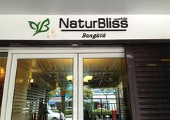Naturbliss Boutique Residence - Bangkok - Pemandangan luar