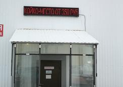 Hostel Polarnik - Surgut (Khanty-Mansiyskiy) - Pemandangan luar