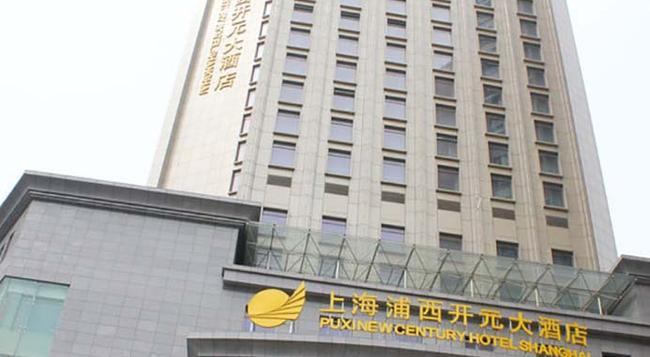 Puxi New Century Hotel Shanghai - Shanghai - Building