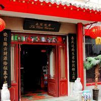 The Classic Courtyard The Classic Courtyard Beijing